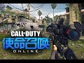 Call of Duty Online Multiplayer Gameplay! China's New Free-to-Play COD - Sniping Gameplay